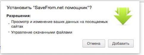 Загрузка песен из Вконтакте с помощью расширения SaveFrom - шаг 2