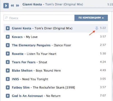 Загрузка песен из Вконтакте с помощью расширения SaveFrom - шаг 3