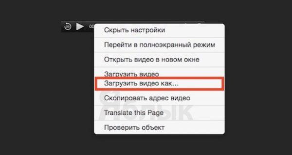 Загрузка песен из Вконтакте с помощью расширения SaveFrom - шаг 4