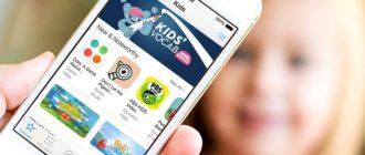 Создание детского Apple ID