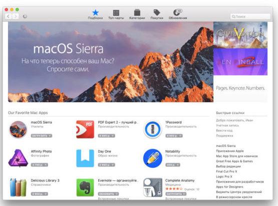 Создание загрузочной флешки с MacOS Sierra под Windows - шаг 1