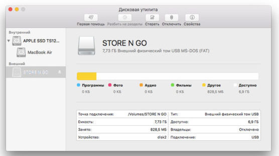 Создание загрузочной флешки с MacOS Sierra под Windows - шаг 2
