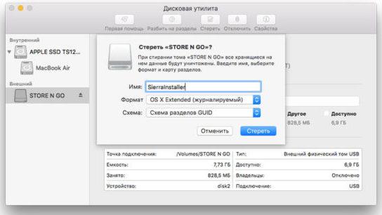 Создание загрузочной флешки с MacOS Sierra под Windows - шаг 3