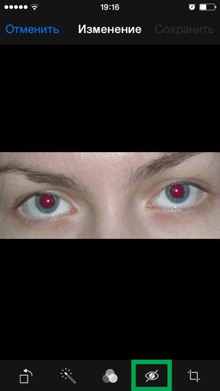 Иконка функции по исправлению красных глаз на фото
