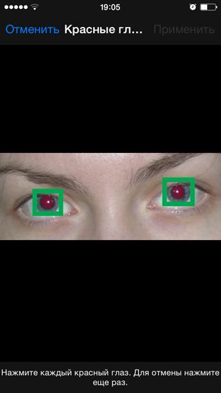 Исправление красных глаз на фото