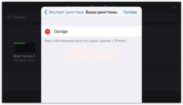 Удаление рингтона через GarageBand - шаг 7