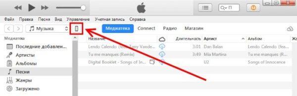 Удаление рингтона с iPhone через iTunes - шаг 1