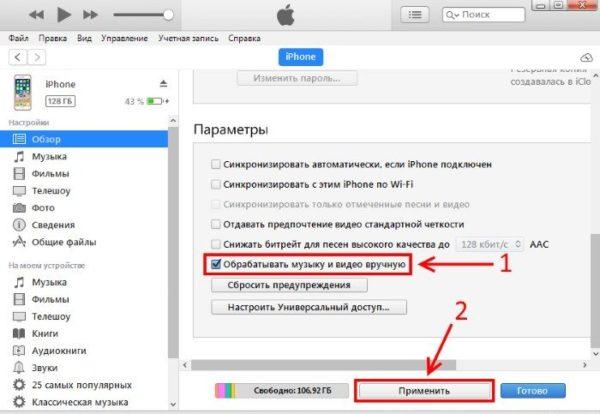Удаление рингтона с iPhone через iTunes - шаг 2