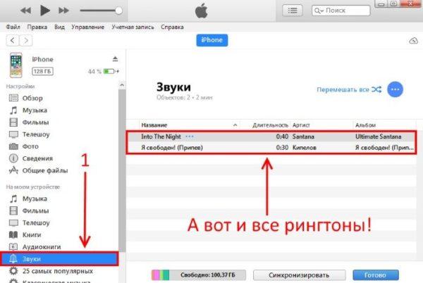 Удаление рингтона с iPhone через iTunes - шаг 3