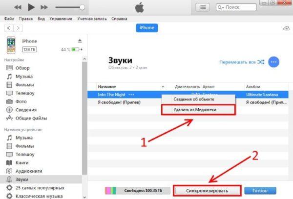 Удаление рингтона с iPhone через iTunes - шаг 4