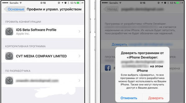 Опция «Доверять программам от iPhone Developer» для запуска BarMagnet