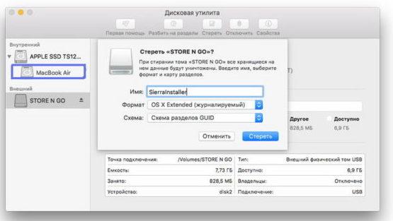 Формат OS X Extended (журналируемый)