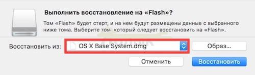 OS X Base System.dmg в поле «Восстановить»