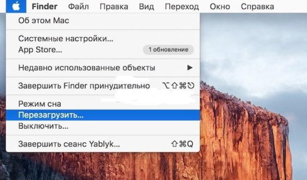 Перезагрузка Mac