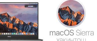 Установка MacOS Sierra на компьютер с Windows