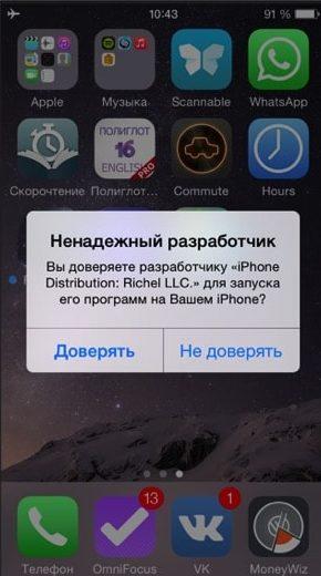 Установка Popcorn Time на iPhone и iPad - шаг 4