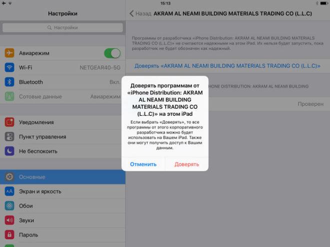 Как установить приложение на iPhone или iPad, минуя AppStore без джейлбрейка
