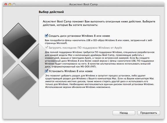 Установка Windows на MacBook Air - шаг 1