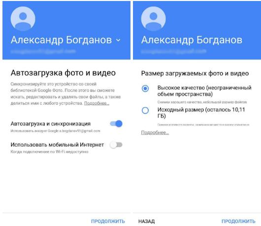 Автозагрузка файлов в Google Photo