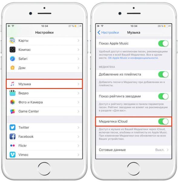 Включение медиатеки iCloud в iOS - шаг 2