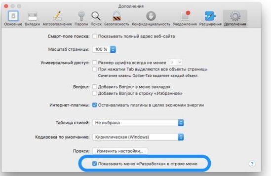 Загрузка медиа в Instagram на Mac и Windows через Safari - шаг 1
