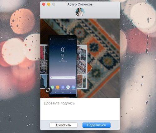 Публикация в Instagram на Mac и Windows через Uplet
