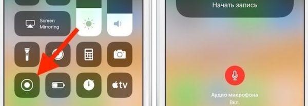 Иконка опции «Запись видео с экрана»