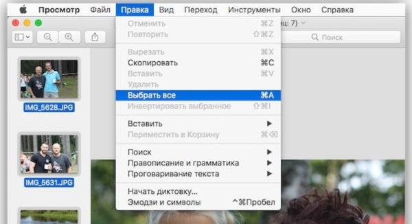 Конвертация форматов фото в Mac - шаг 2