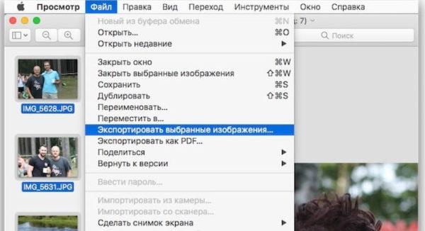 Конвертация форматов фото в Mac - шаг 3