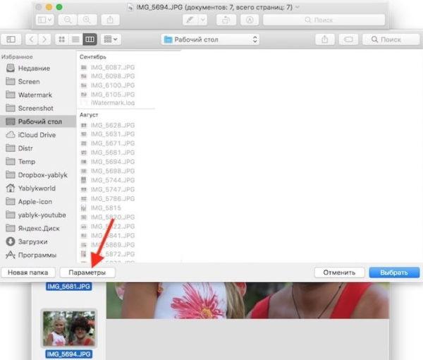 Конвертация форматов фото в Mac - шаг 4