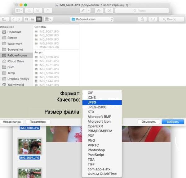 Конвертация форматов фото в Mac - шаг 5