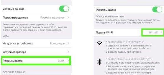 Настройка раздачи беспроводного Wi-Fi сигнала - шаг 4