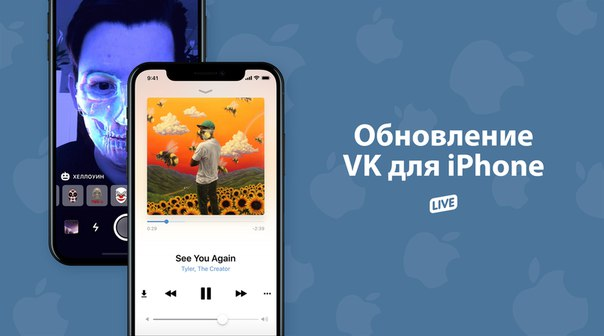 Обновление Вконтакте для iOS с поддержкой AMP-страниц