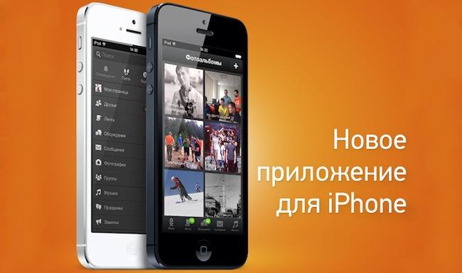 Одноклассники в стиле iOS 7