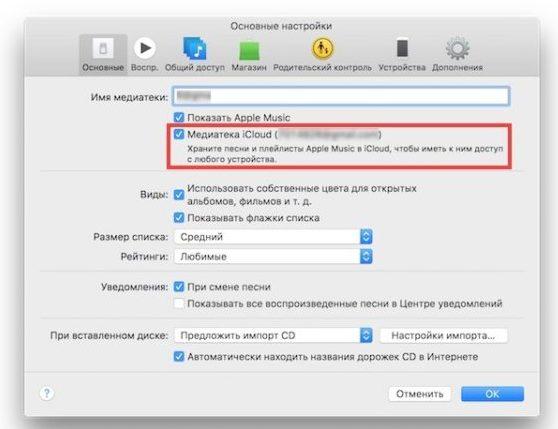 Опция «Медиатека iCloud» в iTunes