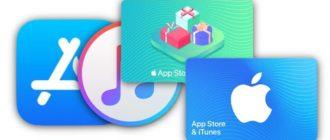 Подарочные карты (сертификаты) Apple
