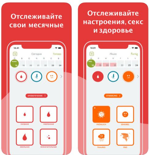 Приложение Clue для iOS и Android