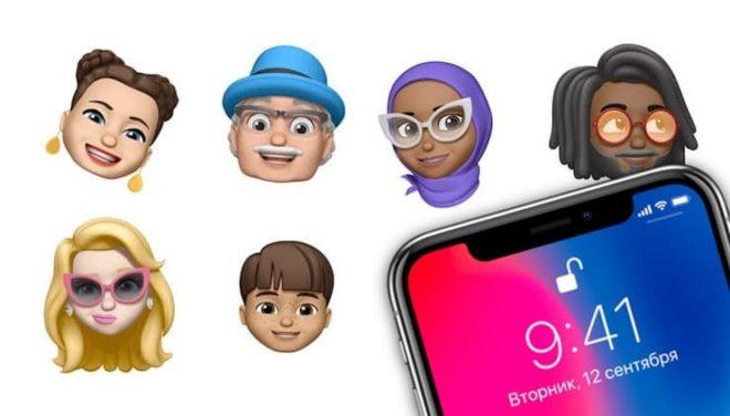 Приложение Memoji для iOS