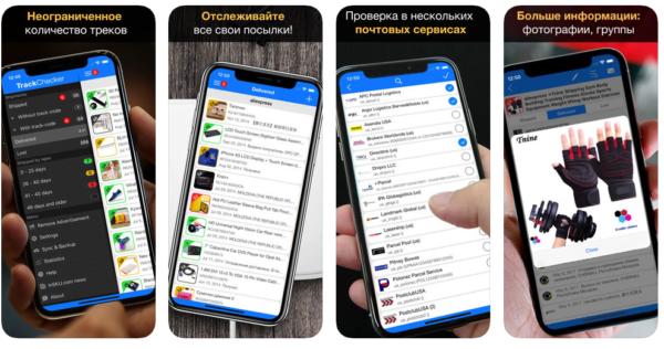 Отслеживание посылок в приложении TrackChecker