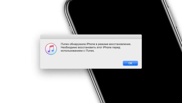 Уведомление iTunes во время запуска режима DFU