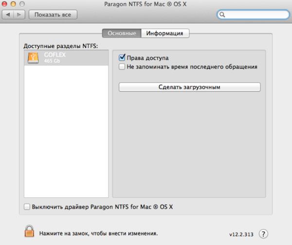 Программа Paragon NTFS