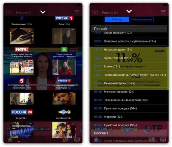 Программа TV+
