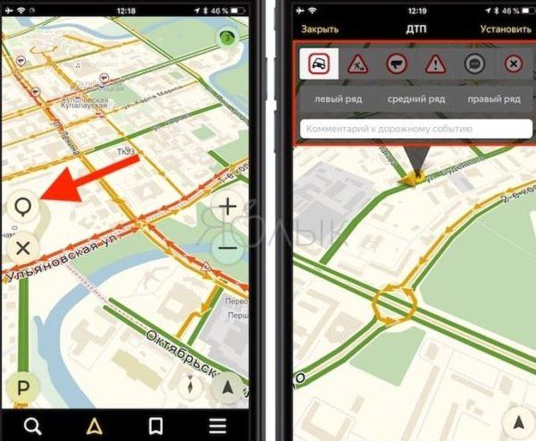 Добавление информации о заторах на дорогах в Яндекс.Пробки