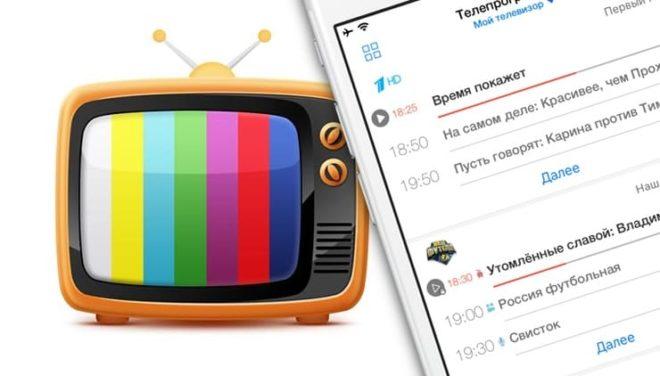 Программы для просмотра онлайн-ТВ на iPhone и iPad
