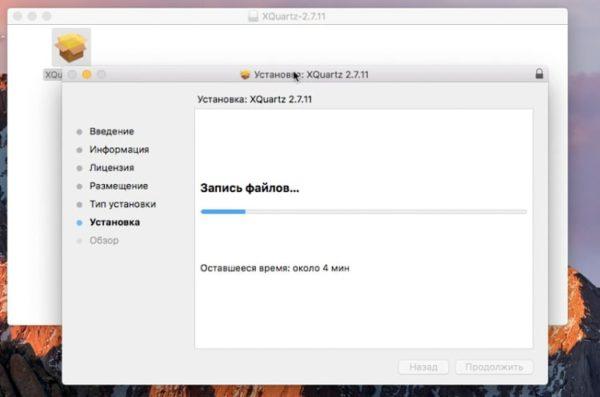 Установка эмулятора Wine на Mac - шаг 1
