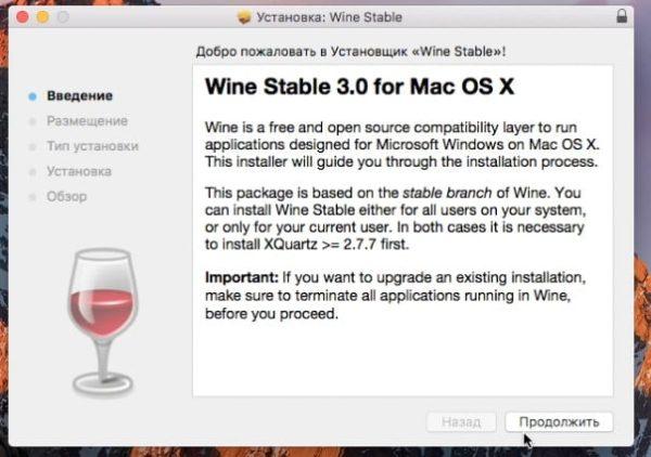 Установка эмулятора Wine на Mac - шаг 2