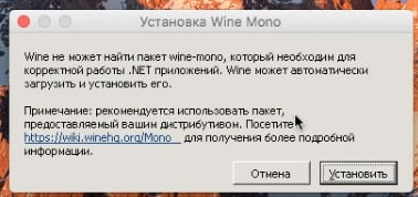 Установка эмулятора Wine на Mac - шаг 3