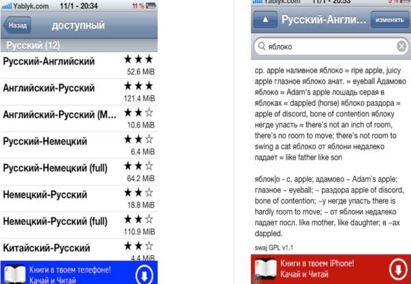 «Оффлайновые словари» для iOS