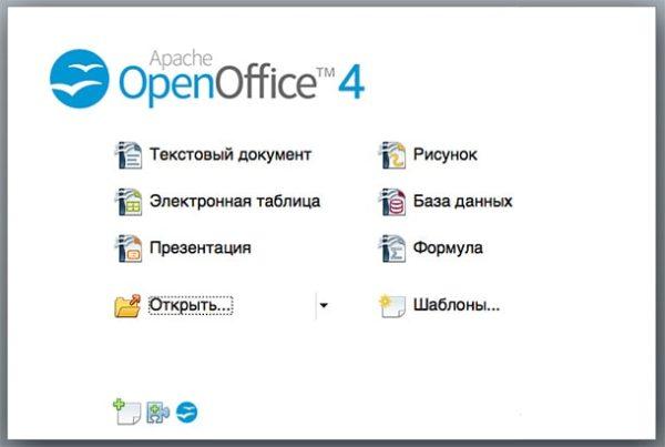 Функционал OpenOffice