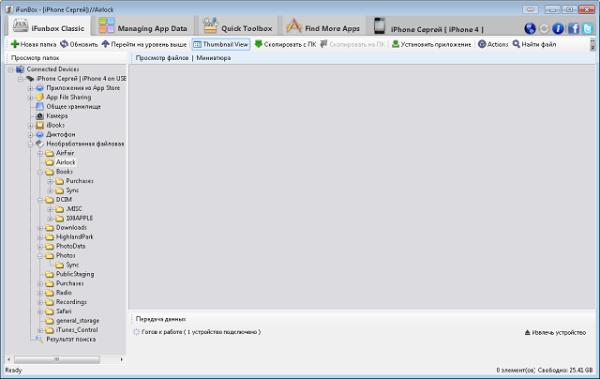 Доступ к файловой системе iPhone через iFunBox